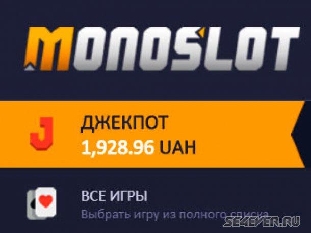 Казино Монослот и его игровые автоматы на рубли
