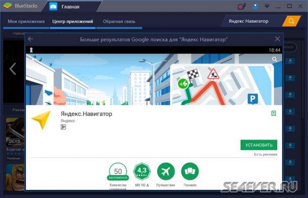 «Яндекс.Навигатор» – российский штурман