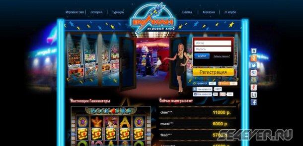 Играем в казино Вулкан на деньги в автоматы