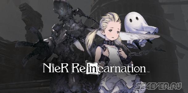NieR Re[in]carnation выйдет 18 февраля На старте в игре будут доступны герои из NieR: Automata