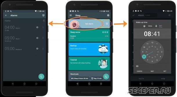Sleep as Android – комплекс сонных упражнений