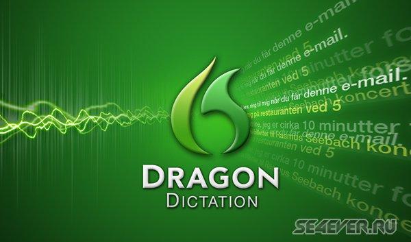 Dragon Dictation – дракон-полиглот