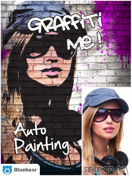 Graffiti Me! – сам себе Марк Эко