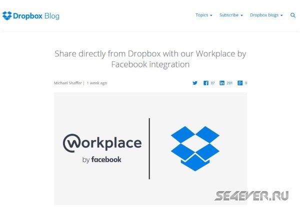 Dropbox – виртуальное пространство