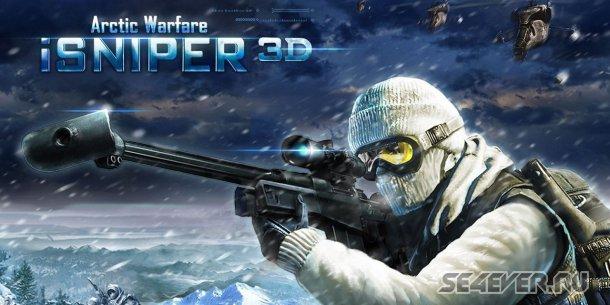 iSniper 3D – поправка на ветер