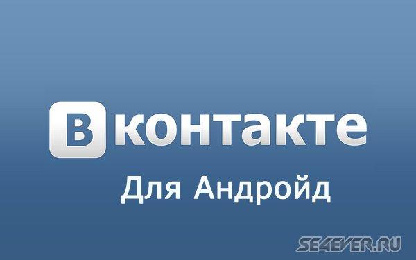Как зарегистрироваться в Контакте без номера